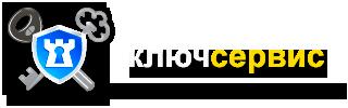 Ключ Сервис 044-3612111